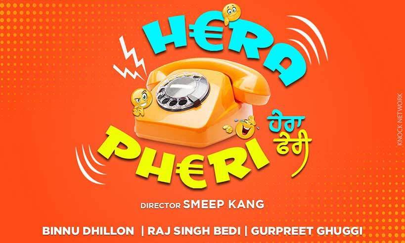 herapheri-punjabi-film-announcement-thelastreview