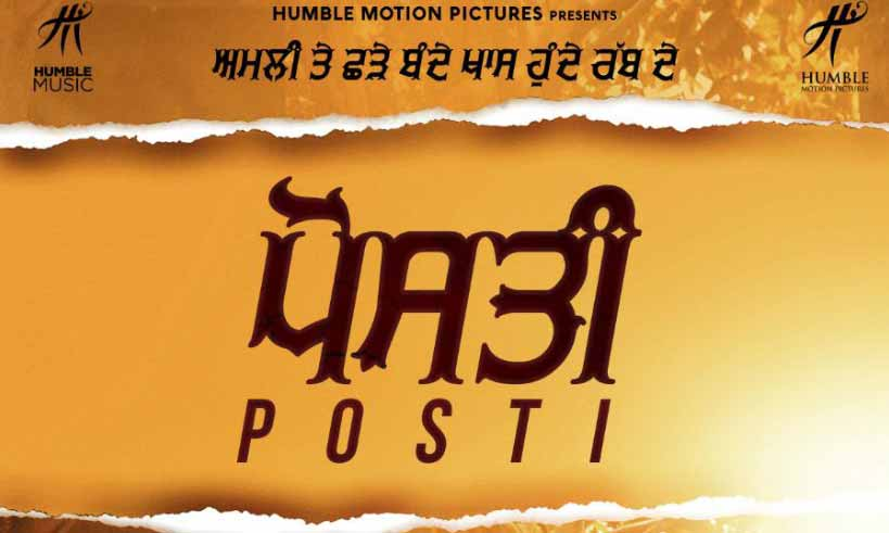 posti-announcement-poster-thelastreview