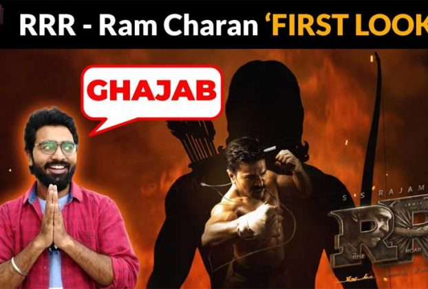 rrr-ramcharan-first-look-teaser-thelastreview